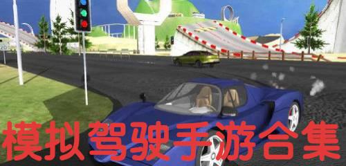 模拟驾驶手游合集