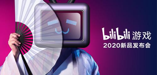 2020bilibili游戏新品发布会合集