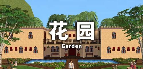花园手游合集