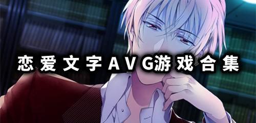 恋爱文字AVG游戏合集