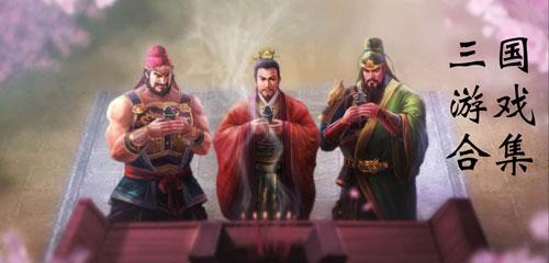 三国游戏合集