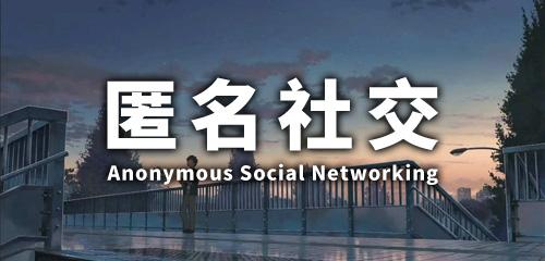 匿名社交app合集