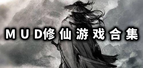 MUD修仙游戏合集