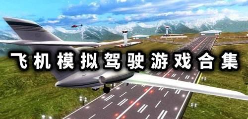 飞机模拟驾驶游戏合集