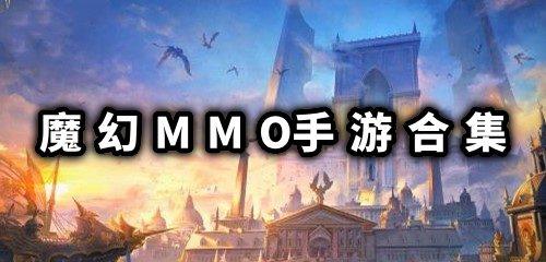 魔幻MMO手游合集