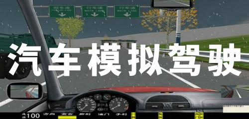 汽车模拟驾驶游戏合集