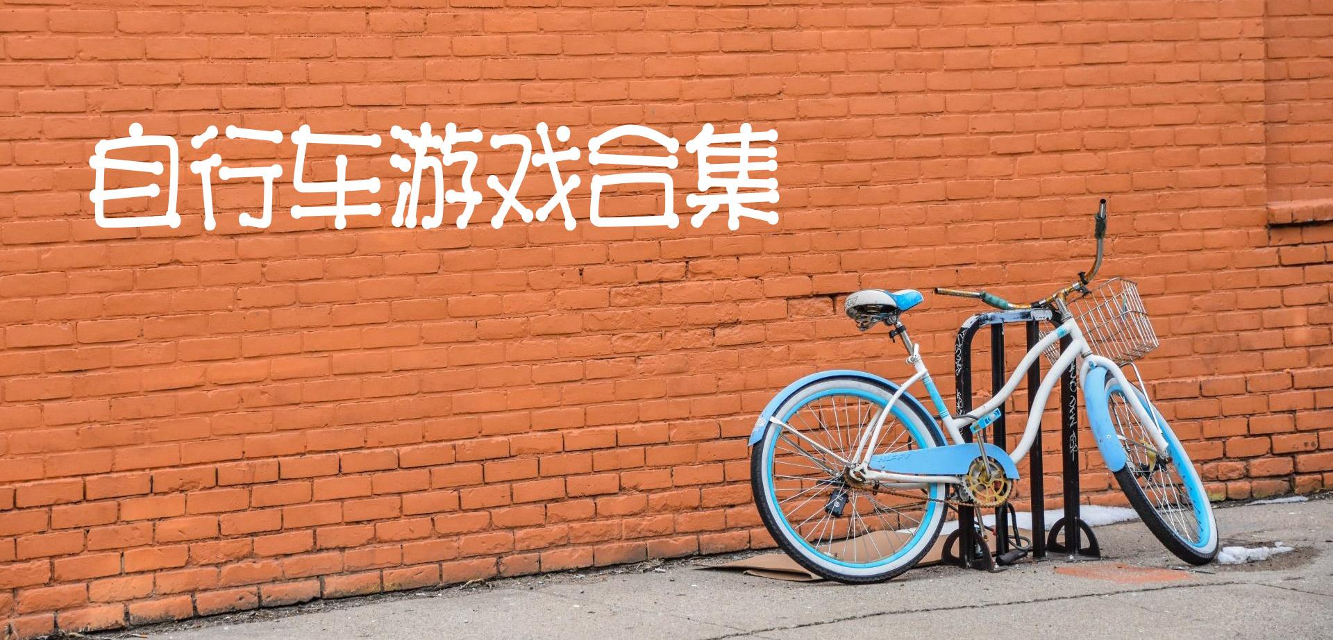 自行车游戏合集