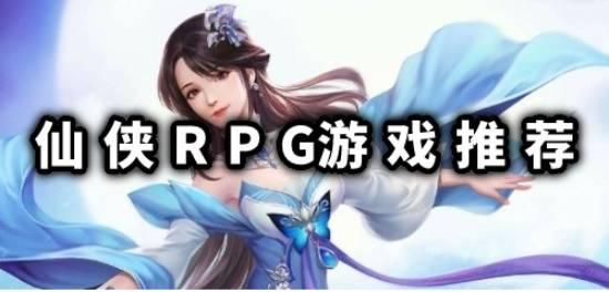 仙侠RPG游戏推荐