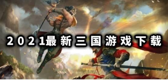 2021最新三国游戏下载