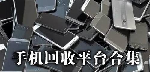 手机回收平台合集