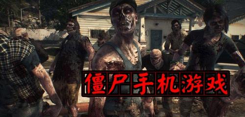 僵尸手机游戏合集