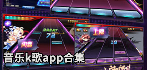 录音k歌app合集