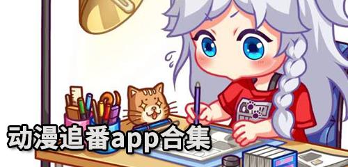 动漫追番app合集