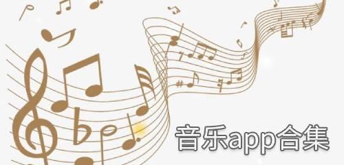 音乐app合集