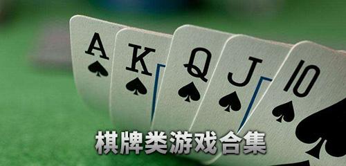 棋牌类游戏合集
