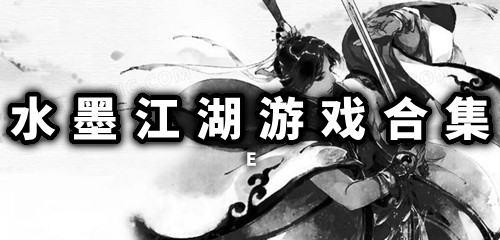 水墨江湖游戏合集