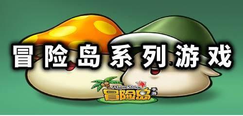 冒险岛系列游戏合集
