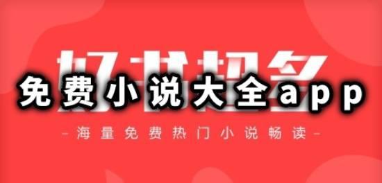 免费小说大全app