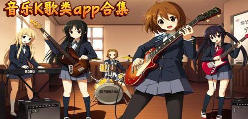音乐K歌类app合集