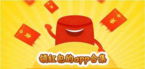 领红包的app合集