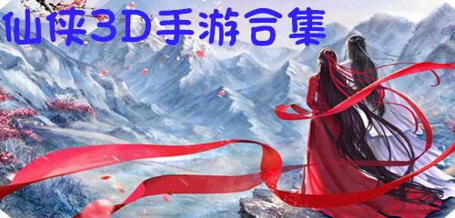 仙侠3D游戏合集