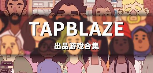 TapBlaze出品游戏合集