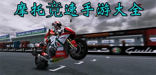 摩托竞速手游合集