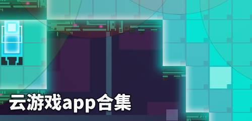 云游戏app合集