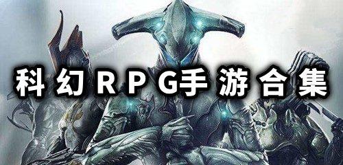 科幻RPG手游合集