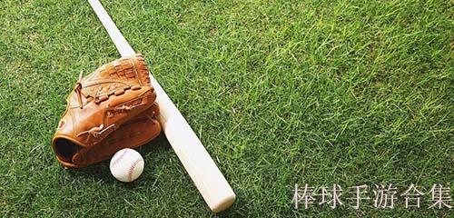 棒球手游合集