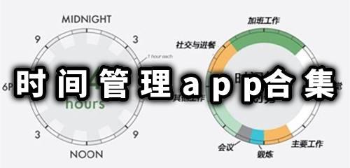 时间管理app合集