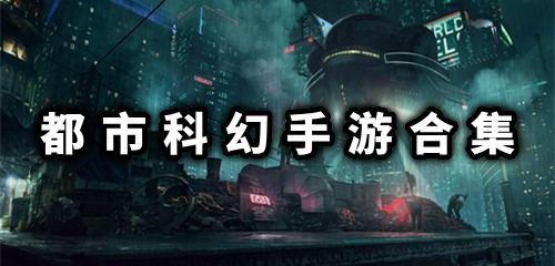 都市科幻手游合集