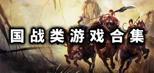 国战类游戏合集