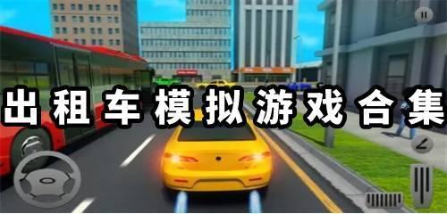 出租车模拟游戏合集