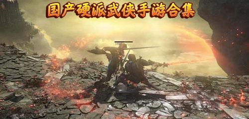 国产硬派武侠手游合集
