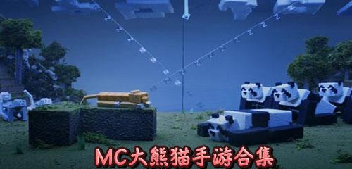 MC大熊猫手游合集