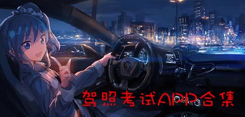 驾照考试app合集