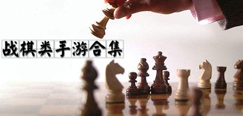 战棋类手游合集