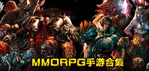 MMORPG手游大全