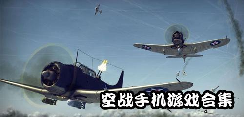 空战手机游戏合集