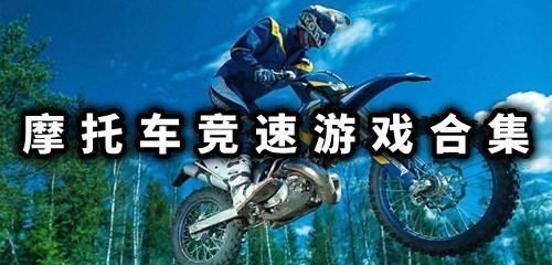 摩托车竞速游戏合集
