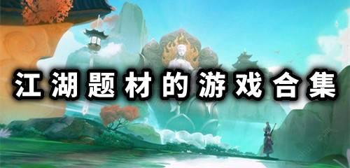江湖题材的游戏合集