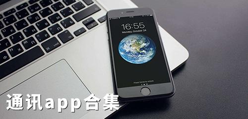 通讯app合集