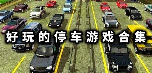 好玩的停车游戏合集
