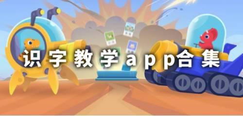 识字教学app合集
