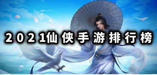 2021仙侠手游排行榜