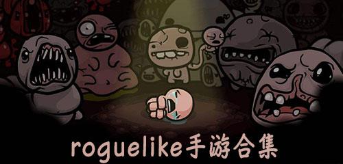 roguelike游戏合集