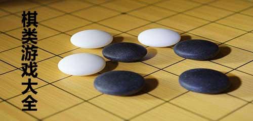 棋类手游合集