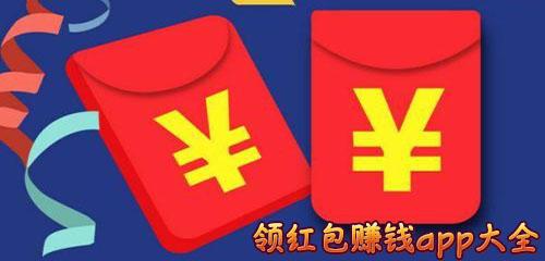 领红包赚钱app大全