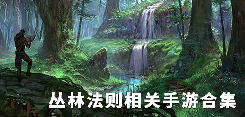 丛林法则相关手游合集